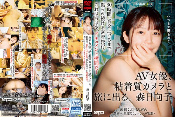 JAV Download Hinako Morinichi [OMHD 011] ストーカー的AV監督、AV女優と旅に出る。 森日向子 2021 09 21