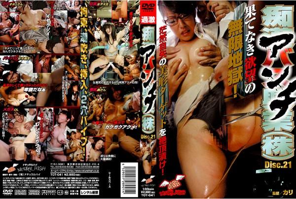 JAV Download [TOT 041] アンチ痴漢バス興業(株) VOL.21 2007 12 20