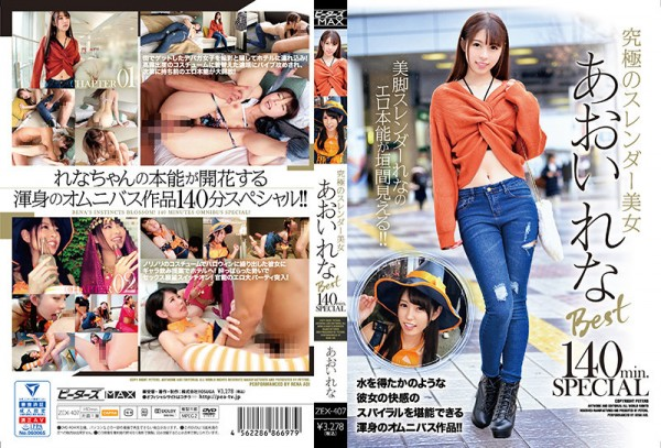 JAV Download Rena Aoi [ZEX 407] 究極のスレンダー美女あおいれなBest 2021 09 15