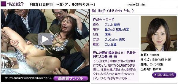 JAV Download Maekawa Tomoko – SM miracle e0368 輪姦社員旅行 ~姦・アナル凌辱号泣~ 前川知子 Kimono 和服
