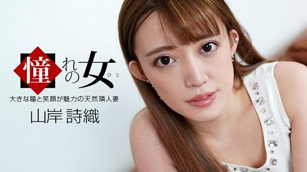 JAV Download Shiori Yamagishi – 1pondo / 一本道 100921 001 憧れの女 山岸詩織 Creampie 中出し 2021 10 09