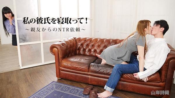 JAV Download Shiori Yamagishi – Heyzo 2622 私の彼氏を寝取って!~親友からのNTR依頼~   山岸詩織 Shaved パイパン 2021 10 02