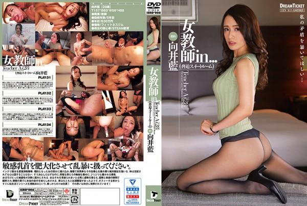 JAV Download Ai Mukai [ISRD 006] 女教師in...(脅迫スイートルーム) 向井藍 2021 10 29