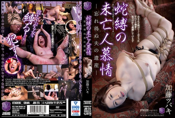 JAV Download Kaoru Natsuki [JBD 275] 蛇縛の未亡人慕情 忘れ得ぬ夫の遺産 加藤ツバキ 2021 10 05