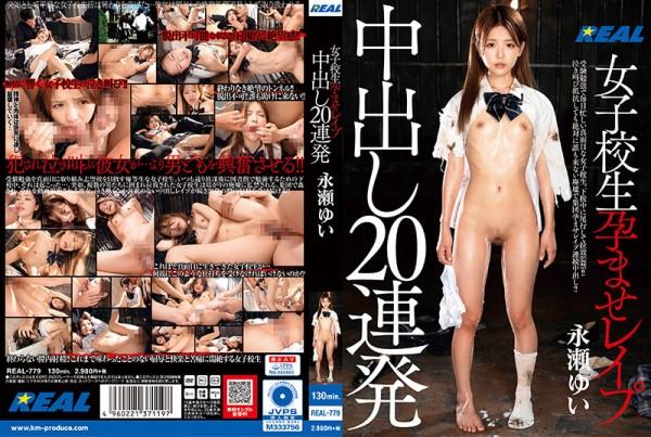 JAV Download Yui Nagase [REAL 779] 女子校生孕ませレ●プ中出し20連発 永瀬ゆい 2021 10 12