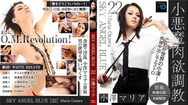 JAV Download Maria Ozawa   XXX AV 22889 スカイエンジェルブルー Vol.22 Part4 小澤マリア Sky Angel Blue 22 Part.4 2016/12/19