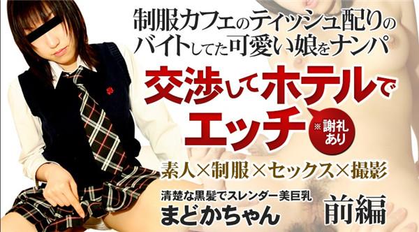 JAV Download Madoka Kikuhara   XXX AV 23042 制服カフェのバイトの娘をナンパしてホテルでエッチ ※謝礼あり まどか  前編 I make a pass at part time work Part.1 2017 03 22
