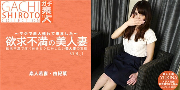 JAV Download Yukina Hasegawa   Asiatengoku / アジア天国 0751 欲求不満で疼く体をどうにかしたい美人妻の実態 由紀菜 マジで素人連れてきました VOL1 / 長谷川 由紀菜 Reality of a Beauty Wife 2016 12 02