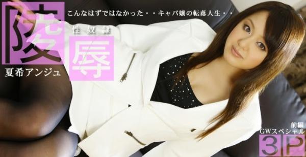 JAV Download Anju Natsuki   Asiatengoku 0501 こんなはずではなかった・・キャバ嬢の転落人生・・ / 夏希 アンジュ 2015 04 30