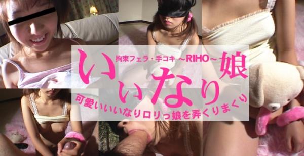 JAV Download Riho   Asiatengoku 0515 可愛いいいなりロリっ娘を弄りまくり 拘束フェラ・手コキ編 / りほ 2015 06 01