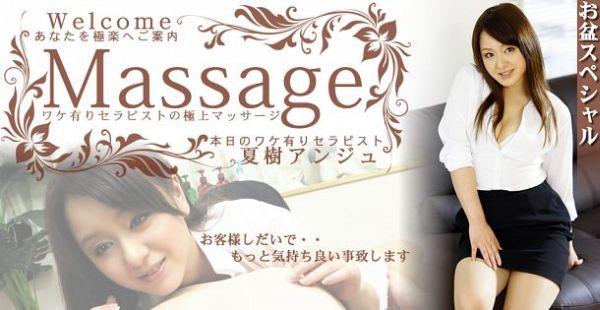 JAV Download Anju   Asiatengoku 0391 お客様しだいで・・もっと気持ち良い事致します MASSAGE お盆スペシャル / アンジュ 2014 08 14