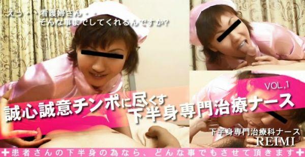 JAV Download Reimi   Asiatengoku 0461 誠心誠意チンポに尽くす下半身専門治療ナース VOL.1 / レイミ