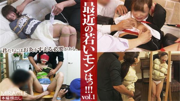JAV Download Amateur BDSM   SM miracle e0854 「最近の若いモンはっ!!! vol.1」 Recent Young Monkeys!