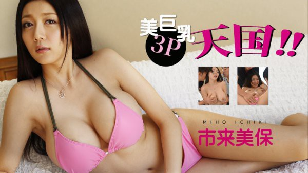 JAV Download Miho Ichiki   Caribbeancom / カリビアンコム 110816 298 美巨乳3P天国!! Threesome Heaven of Busty Beauty 2016/11/08
