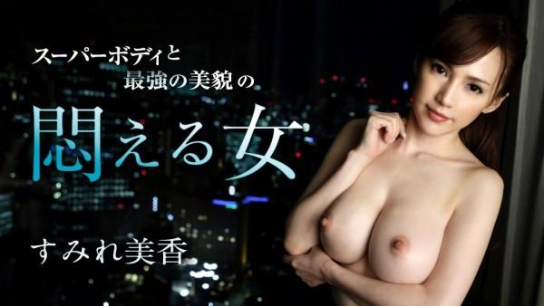 JAV Download Mika Sumire – Caribbeancom / カリビアンコム 030619 872 スーパーボディと最強の美貌の悶える女 すみれ美香 Big Tits 巨乳 2019 03 06