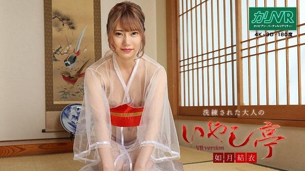 JAV Download Yui Kisaragi – Caribbeancom / カリビアンコム 081020 001 [VR] 洗練された大人のいやし亭 ~超絶美人のマゾパイズリとリアル本番体験~ 如月結衣 Kimono 和服 2020 08 10