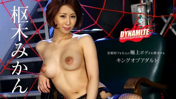 JAV Download Mikan Kururugi – Caribbeancom / カリビアンコム 101417 519 ダイナマイト 枢木みかん Big Tits 巨乳 2017 10 14