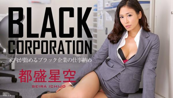 JAV Download Sera Ichijyo – Caribbeancom / カリビアンコム 123115 059 家内が勤めるブラック企業の仕事納め Lotion ローション 2015 12 31