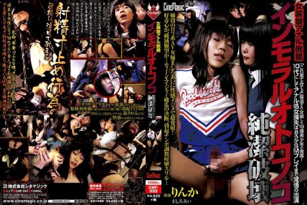 JAV Download Ai Mashiro, Rinka [CMF 032] 女装娘アナル倒錯 インモラルオトコノコ純潔破壊 Transvestite 3P Uniform 2015 04 01