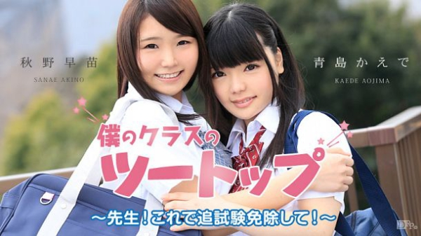 JAV Download Sanae Akino, Kaede Aoshima   Caribbeancom 051915 880 僕のクラスのツートップ ~先生!これで追試験免除して!~秋野早苗 青島かえで 2015 05 19