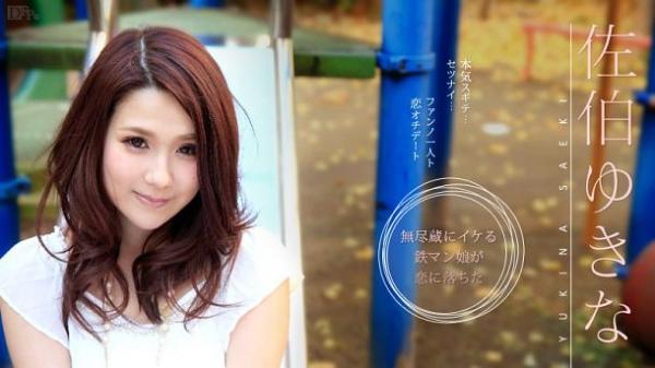JAV Download Yukina Saeki   Caribbeancom 051215 875 本気すぎてせつない、ファンと恋オチ 2015/05/12