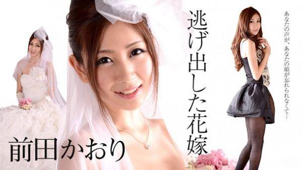 JAV Download Kaori Maeda   Caribbeancom 012715 793 逃げ出した花嫁 ~あなたの声があなたの顔が忘れられなくて~ 2015 01 26