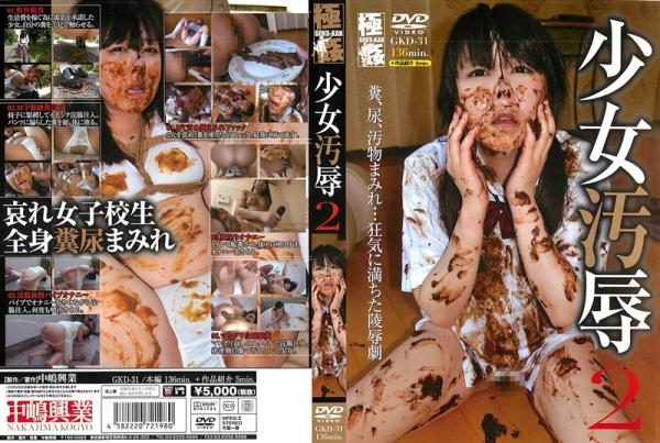 JAV Download Yuri Sawashiro [GKD 31] ○女汚辱  2 陵辱 Masturbation スカトロ 2014 09 01