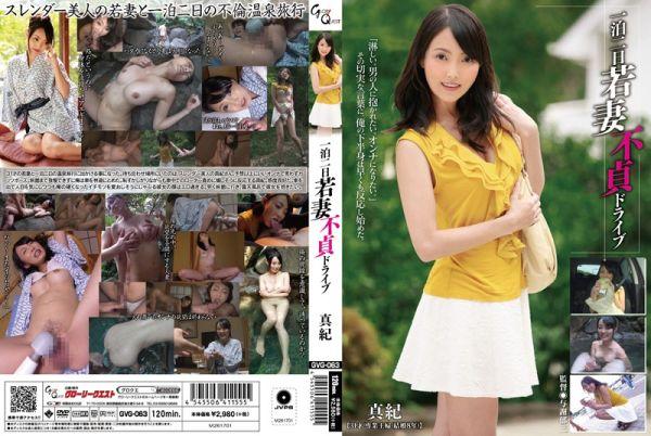 JAV Download Mariko Aoyama [GVG 063] 一泊二日若妻不貞ドライブ 2014 11 06