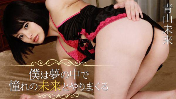 JAV Download Miku Aoyama   Heyzo 1290 僕は夢の中で憧れの未来とやりまくる In My Dirty Dream with Miku 青山未来 2016 10 10