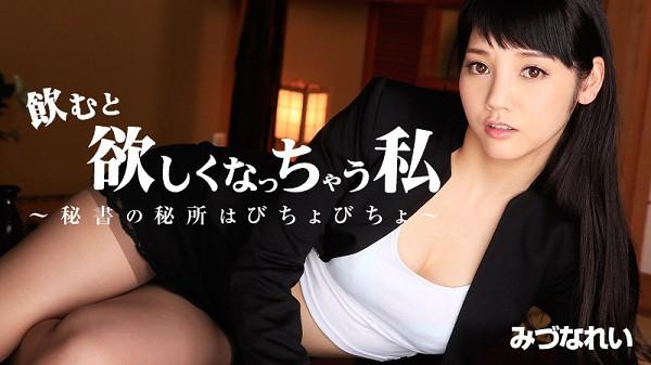 JAV Download Rei Mizuna – Heyzo 0830 飲むと欲しくなっちゃう私~秘書の秘所はびちょびちょ~   みづなれい Creampie 中出し 2015 04 08