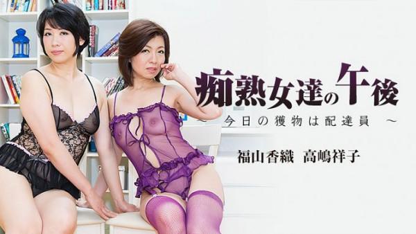 JAV Download Kaori Fukuyama, Shouko Takashima – Heyzo 1336 痴熟女達の午後~今日の獲物は配達員~ Masturbation オナニー 2016 12 01