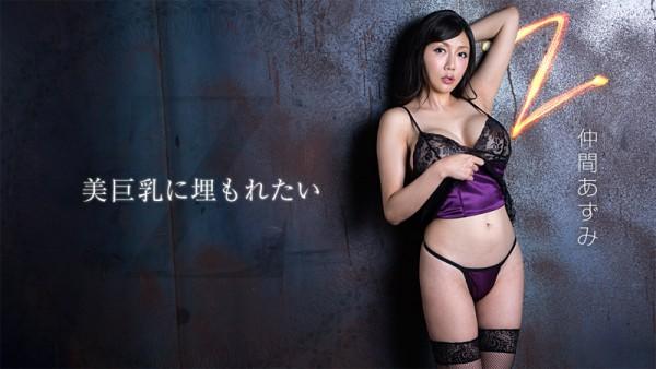 JAV Download Azumi Nakama – Heyzo 1359 Z~美巨乳に埋もれたい~ Big Tits 巨乳 Lotion ローション 2016 12 05
