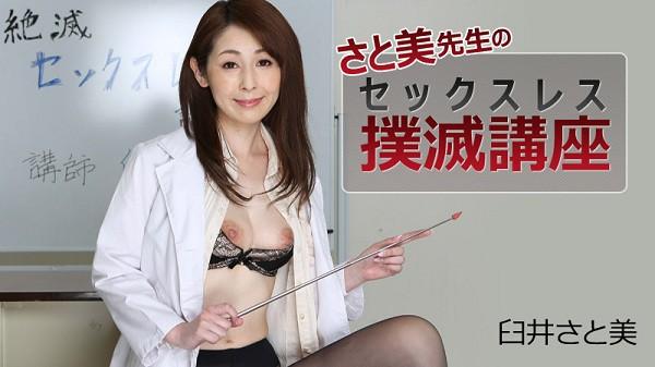 JAV Download Satomi Usui – Heyzo 1517 さと美先生のセックスレス撲滅講座   臼井さと美 Mature 熟女 2017 06 17