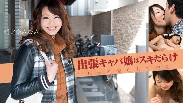 JAV Download Minami Asahina – Heyzo 1574 出張キャバ嬢はスキだらけ~もっと濡らしてやる~   朝比奈みなみ Masturbation オナニー 2017 09 22