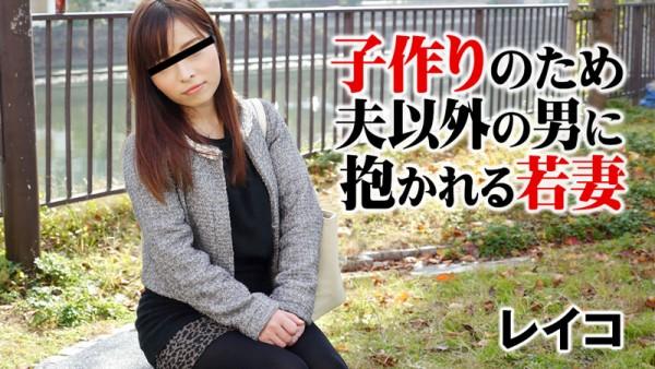 JAV Download Reiko – Heyzo 1582 子作りのため夫以外の男に抱かれる若妻   レイコ Creampie 中出し 2017 10 08