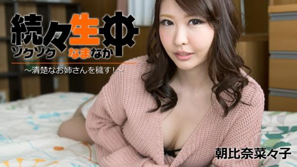JAV Download Nanako Asahina – Heyzo 1585 続々生中~清楚なお姉さんを穢す!~   朝比奈菜々子 Creampie 中出し 2017 10 14