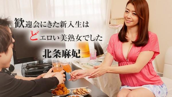 JAV Download Maki Hojo – Heyzo 1589 歓迎会にきた新入生はどエロい美熟女でした   北条麻妃 Blowjob フェラ 2017 10 16