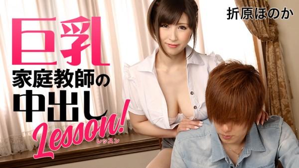 JAV Download Honoka Orihara – Heyzo 1597 巨乳家庭教師の中出しレッスン!   折原ほのか Big Tits 巨乳 2017 12 10