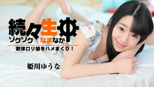 JAV Download Yuna Himekawa – Heyzo 1638 続々生中~軟体ロリ娘をハメまくり!~   姫川ゆうな Pretty Girl 美少女 2018 01 03