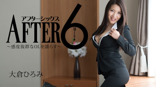 JAV Download Hiromi Okura – Heyzo 1731 アフター6~感度抜群なOLを濡らす~   大倉ひろみ Pantyhose パンスト 2018 05 12