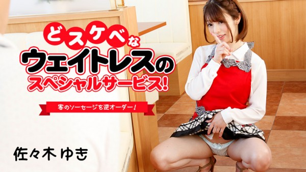 JAV Download Yuki Sasaki – Heyzo 1780 どスケベなウェイトレスのスペシャルサービス!~客のソーセージを逆オーダー!~   佐々木ゆき Shaved パイパン 2018 07 16
