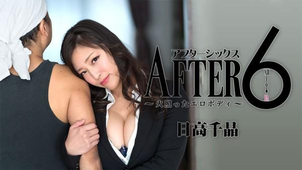 JAV Download Chiaki Hidaka – Heyzo 1854 アフター6~火照ったエロボディ~   日高千晶 Titty Fuck パイズリ 2018 11 03