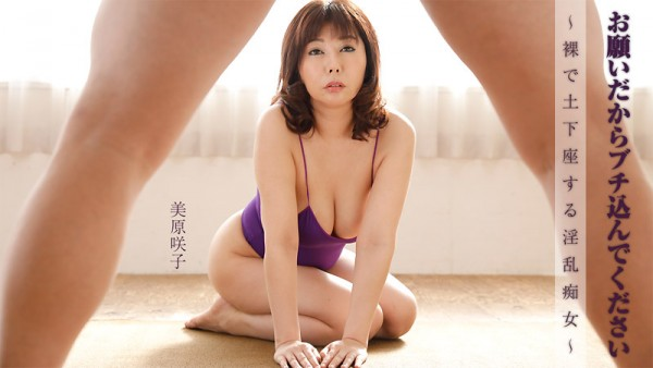 JAV Download Sakiko Mihara – Heyzo 1857 お願いだからブチ込んでください~裸で土下座する淫乱痴女~   美原咲子 Mature 熟女 2018 11 08