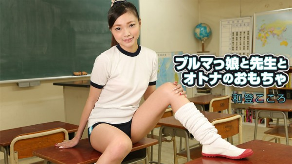 JAV Download Kokoro Wato – Heyzo 1863 ブルマっ娘と先生とオトナのおもちゃ   和登こころ Pretty Girl 美少女 2018 11 17