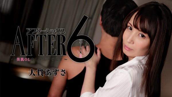 JAV Download Azusa Onuki – Heyzo 1883 アフター6~美肌OLをしゃぶりつくす!~   大貫あずさ Creampie 中出し 2018 12 15