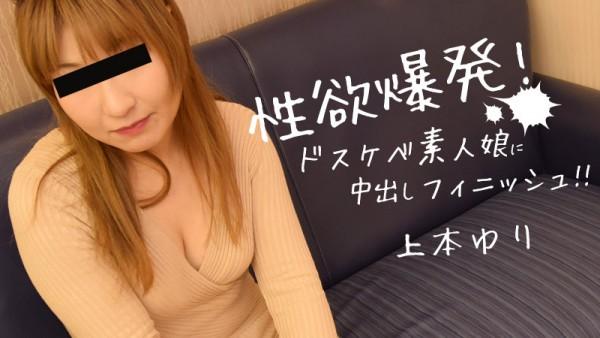 JAV Download Yuri Uemoto – Heyzo 1920 性欲爆発!ドスケベ素人娘に中出しフィニッシュ!!   上本ゆり Creampie 中出し 2019 02 03