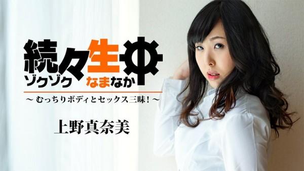 JAV Download Manami Ueno – Heyzo 1940 続々生中~むっちりボディとセックス三昧!~   上野真奈美 Creampie 中出し 2019 03 05