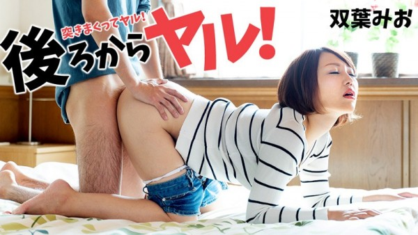 JAV Download Mio Futaba – Heyzo 1966 後ろからヤル!~突きまくってヤル!~   双葉みお Facial 顔射 2019 04 13