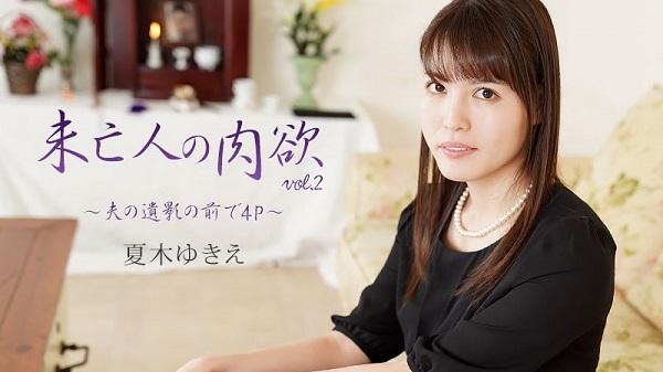 JAV Download Yukie Natsuki – Heyzo 2232 未亡人の肉欲Vol.2~夫の遺影の前で4P~   夏木ゆきえ Gangbang 輪姦 2020 04 04