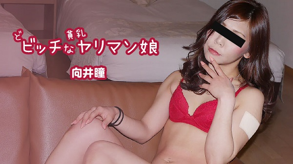 JAV Download Hitomi Mukai – Heyzo 2282 どビッチな貧乳ヤリマン娘   向井瞳 Creampie 中出し 2020 06 14